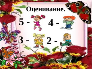 Оценивание. 5 - 4 - 3 - 2 -