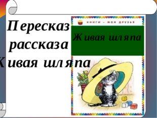 Пересказ рассказа Живая шляпа Живая шляпа