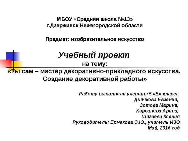 МБОУ «Средняя школа №13» г.Дзержинск Нижегородской области Предмет: изобразит...
