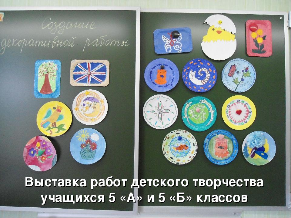 Выставка работ детского творчества учащихся 5 «А» и 5 «Б» классов