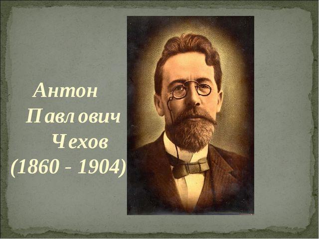 Презентация по проекту Литература и мой край Таганрог в жизни и  Антон Павлович Чехов 1860 1904