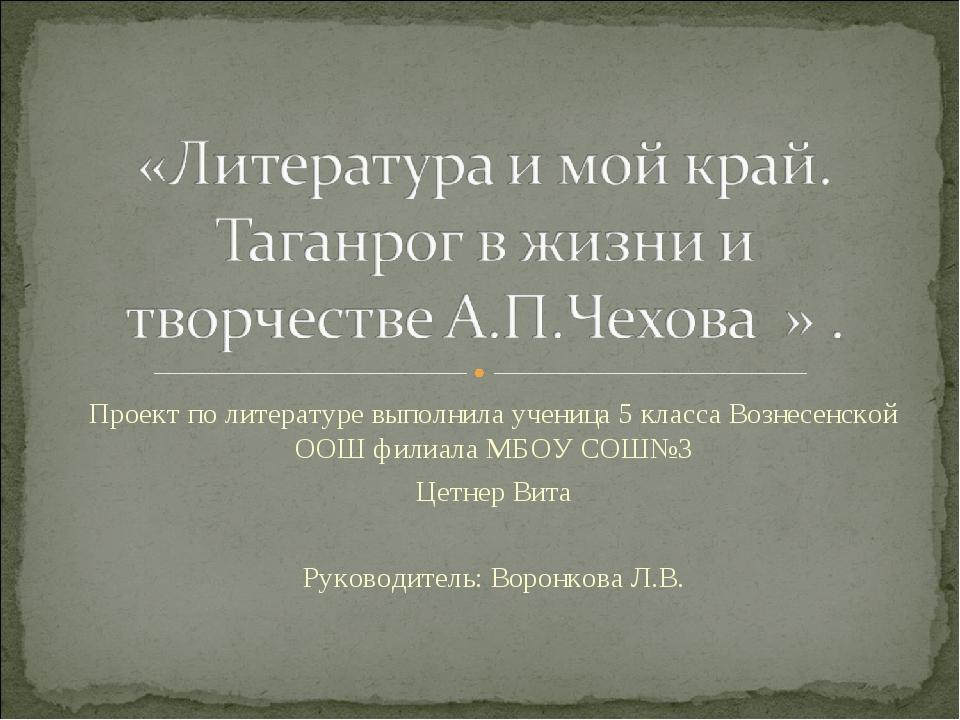 Проект по литературе выполнила ученица 5 класса Вознесенской ООШ филиала МБОУ...
