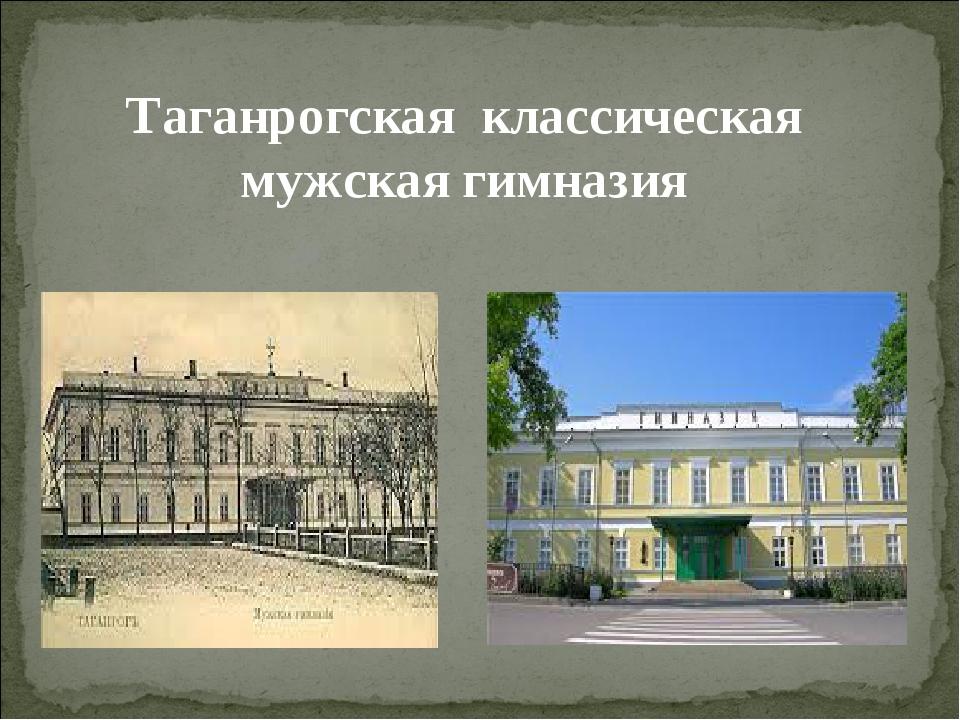 Таганрогская классическая мужская гимназия