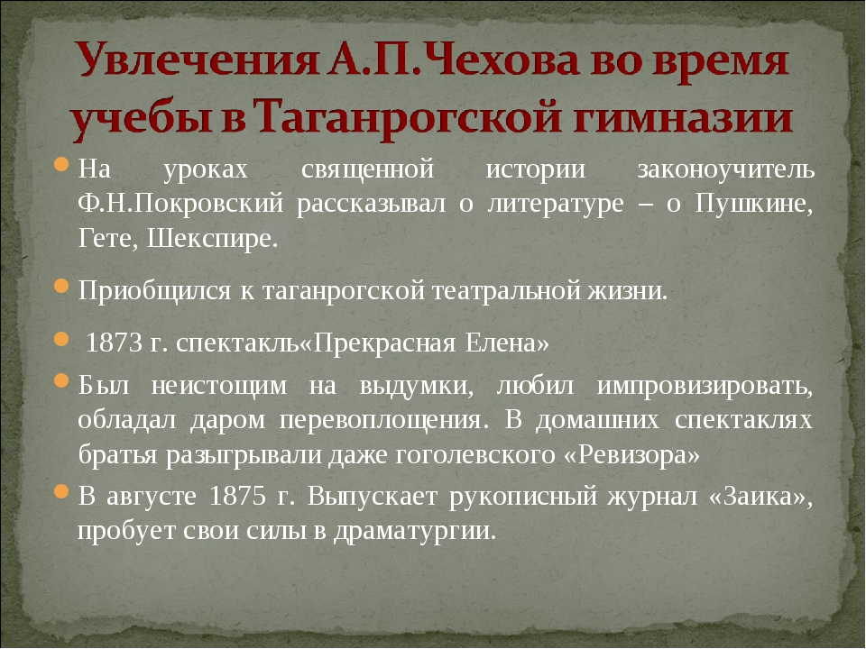 На уроках священной истории законоучитель Ф.Н.Покровский рассказывал о литера...