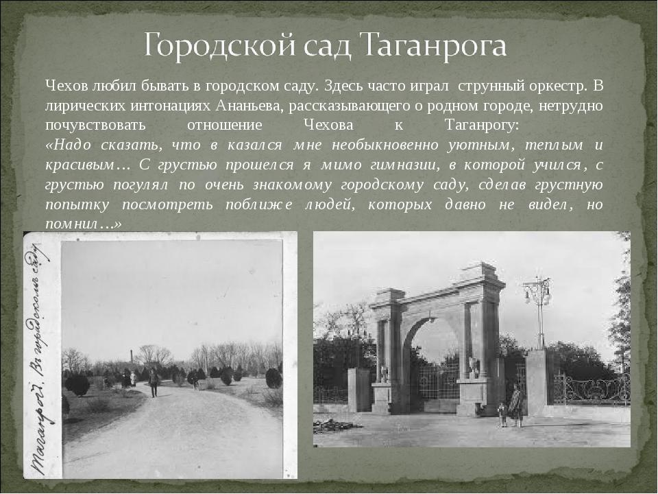 Чехов любил бывать в городском саду. Здесь часто играл струнный оркестр. В ли...