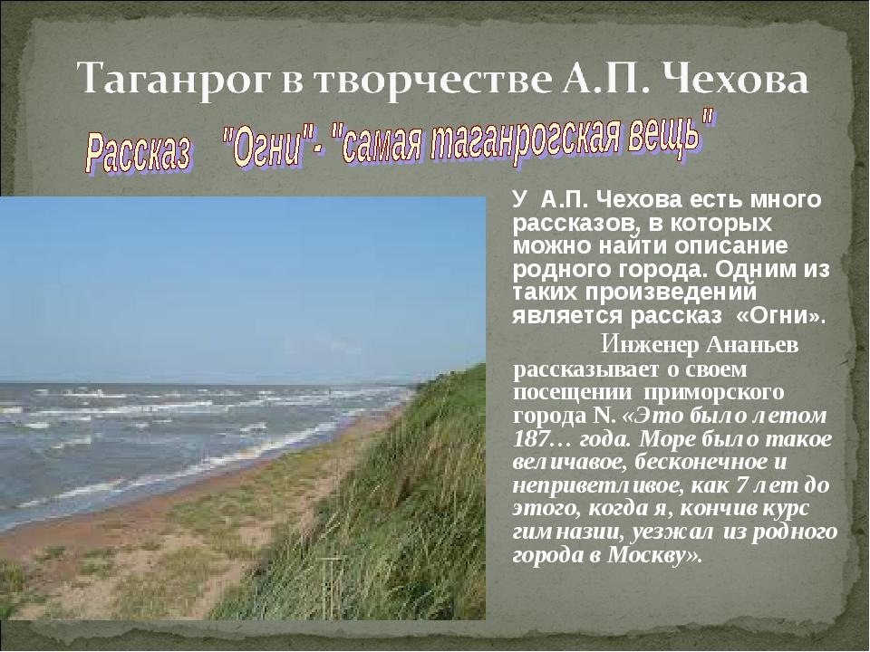 Инженер Ананьев рассказывает о своем посещении приморского города N. «Это бы...
