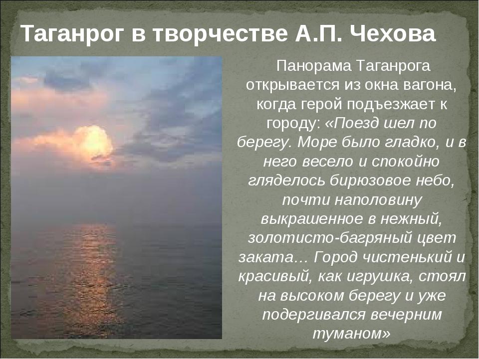 Панорама Таганрога открывается из окна вагона, когда герой подъезжает к горо...