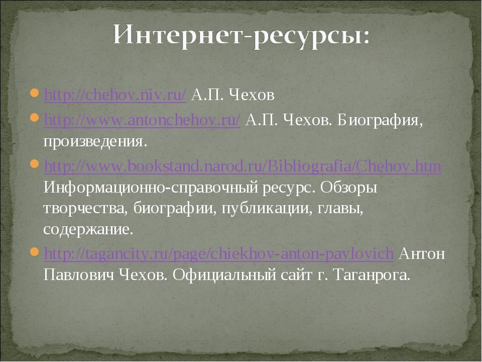 http://chehov.niv.ru/ А.П. Чехов http://www.antonchehov.ru/ А.П. Чехов. Биогр...