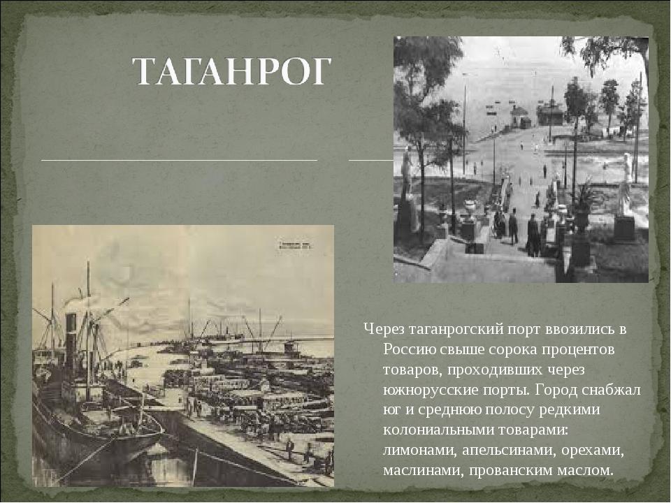 Через таганрогский порт ввозились в Россию свыше сорока процентов товаров, п...