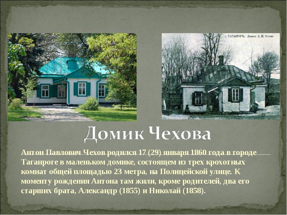Антон Павлович Чехов родился 17 (29) января 1860 года в городе Таганроге в ма...