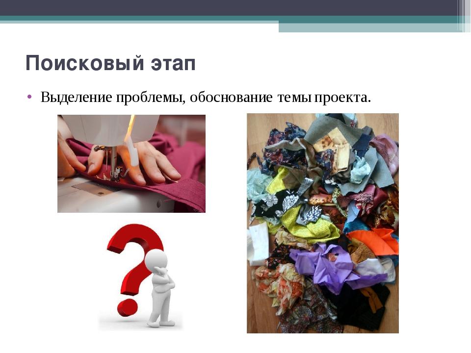 Поисковый этап Выделение проблемы, обоснование темы проекта.