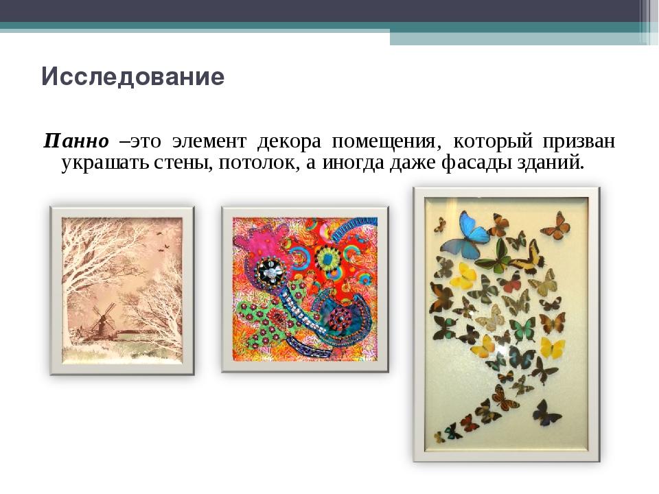 Исследование Панно –это элемент декора помещения, который призван украшать ст...