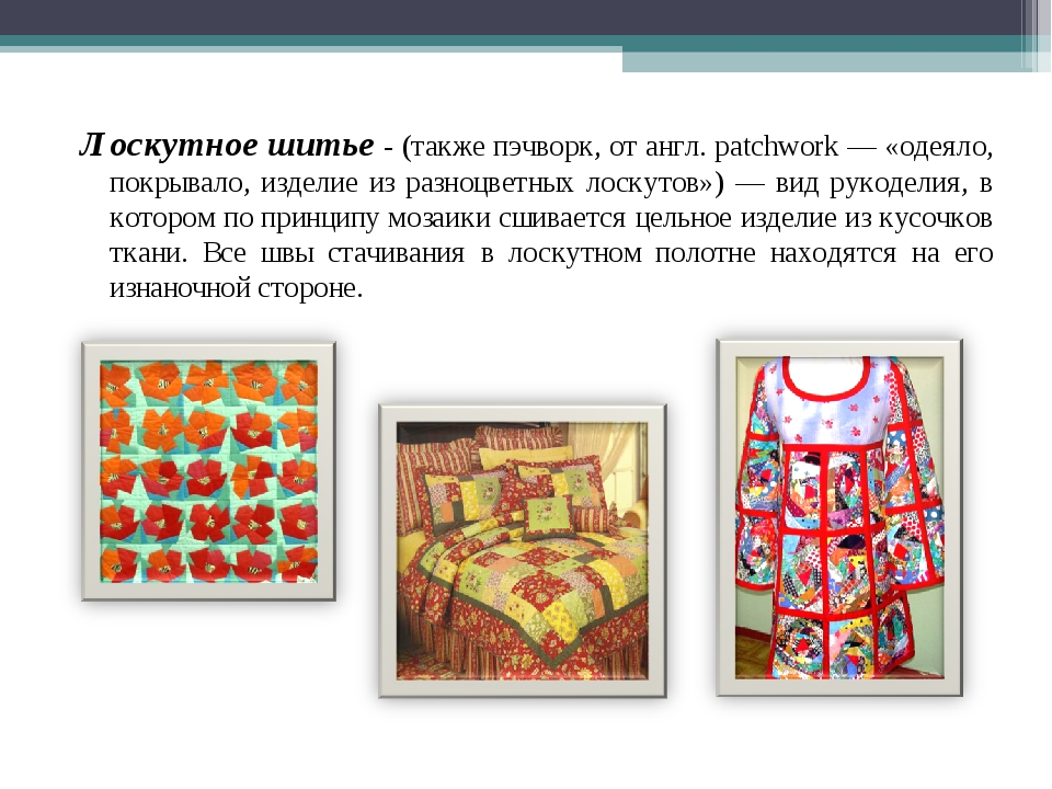 Лоскутное шитье - (также пэчворк, от англ. patchwork — «одеяло, покрывало, из...