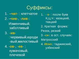 Суффиксы: –чат- : клетчатое 2. –чив-, -лив-: Изменчивый, заботливый -ив- :чер