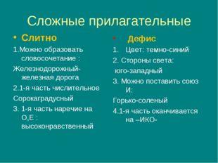 Сложные прилагательные Слитно 1.Можно образовать словосочетание : Железнодоро