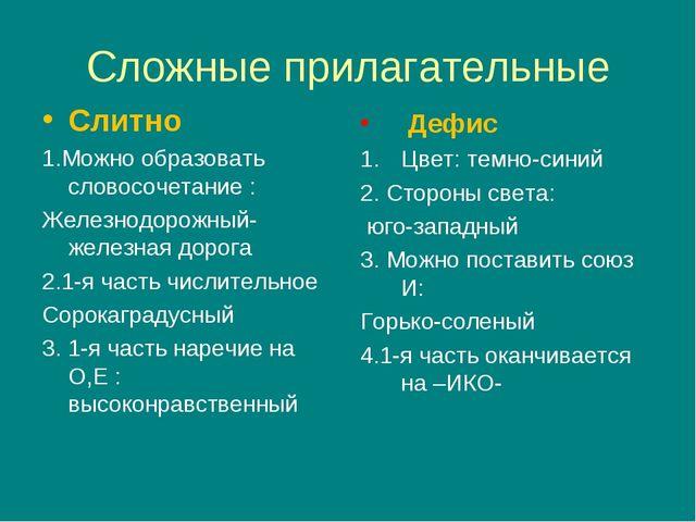 Сложные прилагательные Слитно 1.Можно образовать словосочетание : Железнодоро...