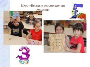 Игра «Веселые резиночки» на грамоте