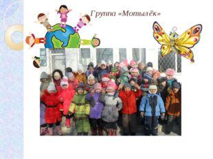Группа «Мотылёк»