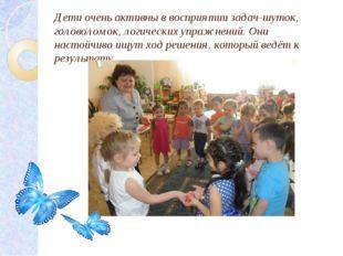 Дети очень активны в восприятии задач-шуток, головоломок, логических упражнен