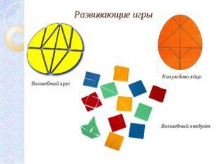 Развивающие игры Колумбово яйцо Волшебный квадрат Волшебный круг