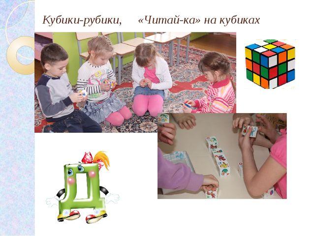 Кубики-рубики, «Читай-ка» на кубиках