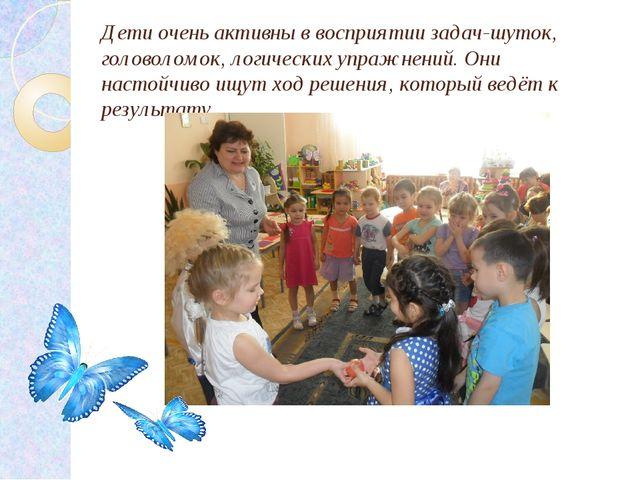 Дети очень активны в восприятии задач-шуток, головоломок, логических упражнен...