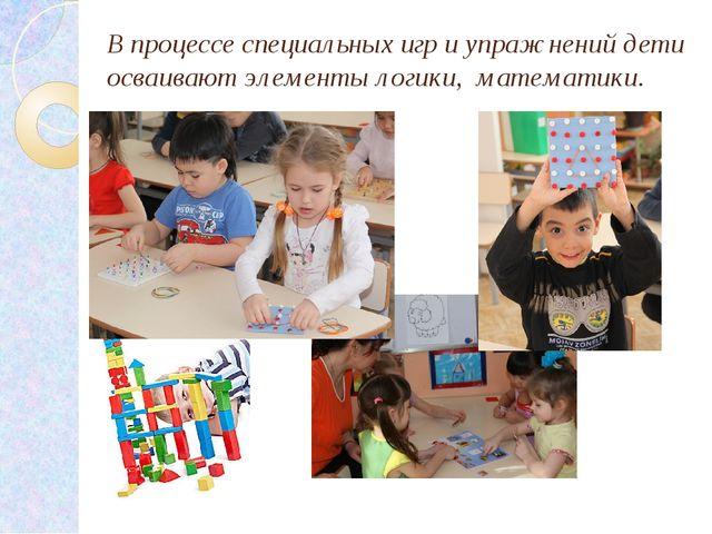 В процессе специальных игр и упражнений дети осваивают элементы логики, матем...