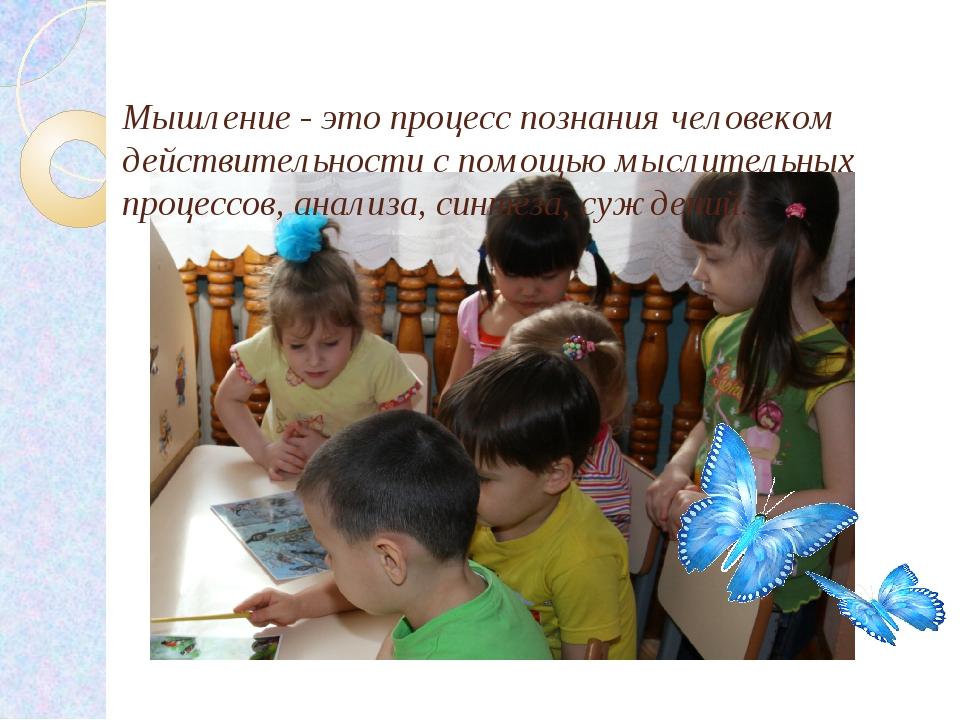 Мышление - это процесс познания человеком действительности с помощью мыслит...
