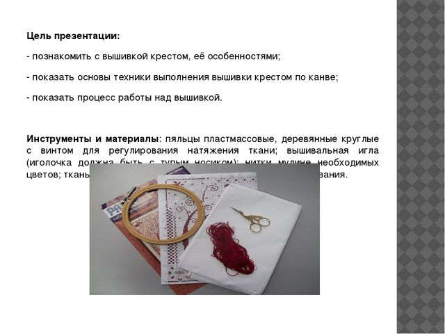 Цель презентации: - познакомить с вышивкой крестом, её особенностями; - пок...
