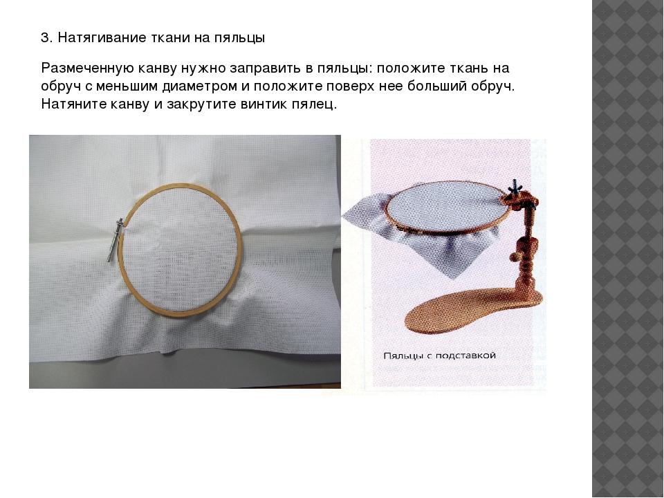 3. Натягивание ткани на пяльцы Размеченную канву нужно заправить в пяльцы: по...