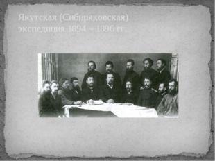 Якутская (Сибиряковская) экспедиция 1894 – 1896 гг.