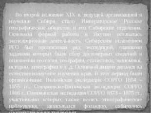 Во второй половине XIX в. ведущей организацией в изучении Сибири стало Импер
