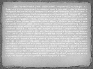 Среди опубликованных работ можно назвать «Якутско-русский словарь» Э.К. Пека