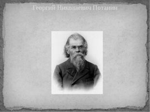 Георгий Николаевич Потанин