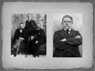 Иохельсон Владимир Ильич В.И. Иохельсон, Норман Бакстон и В.Г. Богораз