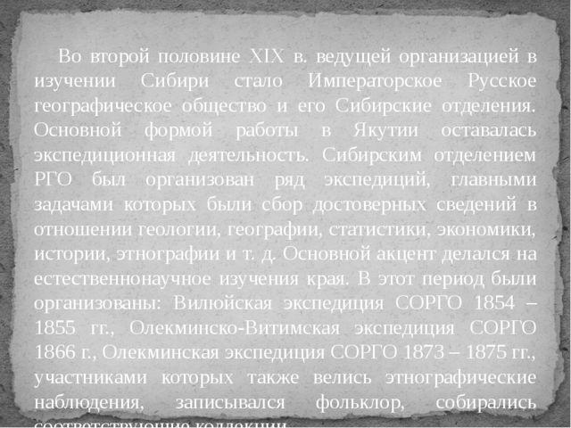 Во второй половине XIX в. ведущей организацией в изучении Сибири стало Импер...