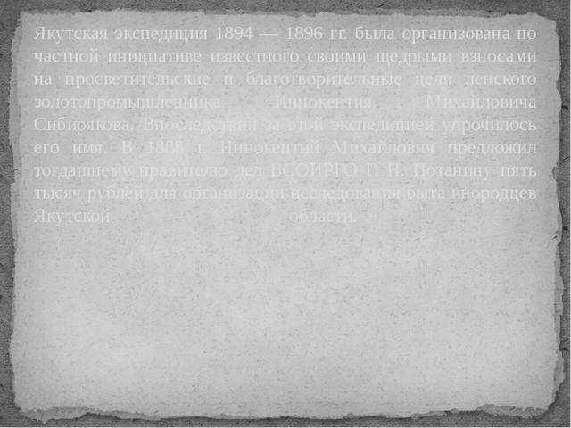 Якутская экспедиция 1894 — 1896 гг. была организована по частной инициативе и...