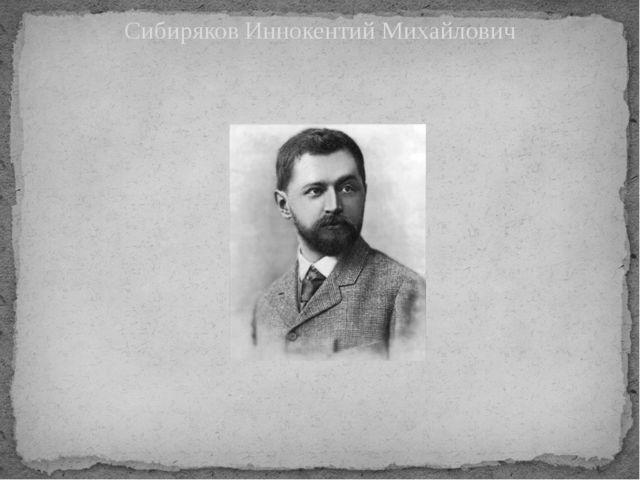 Сибиряков Иннокентий Михайлович
