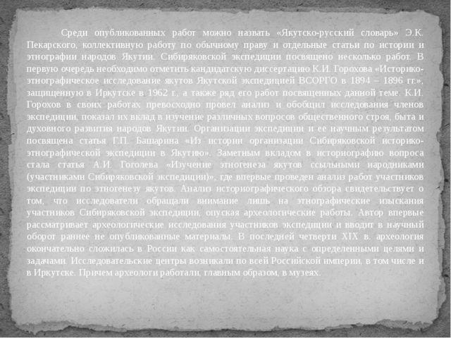 Среди опубликованных работ можно назвать «Якутско-русский словарь» Э.К. Пека...