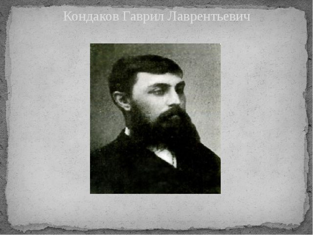 Кондаков Гаврил Лаврентьевич