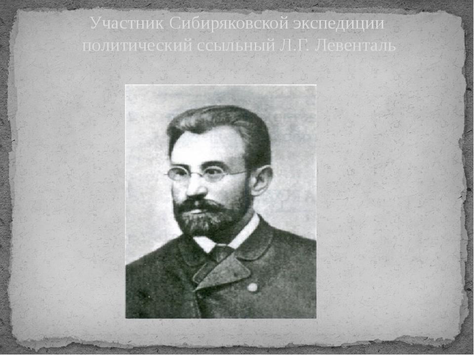 Участник Сибиряковской экспедиции политический ссыльный Л.Г. Левенталь
