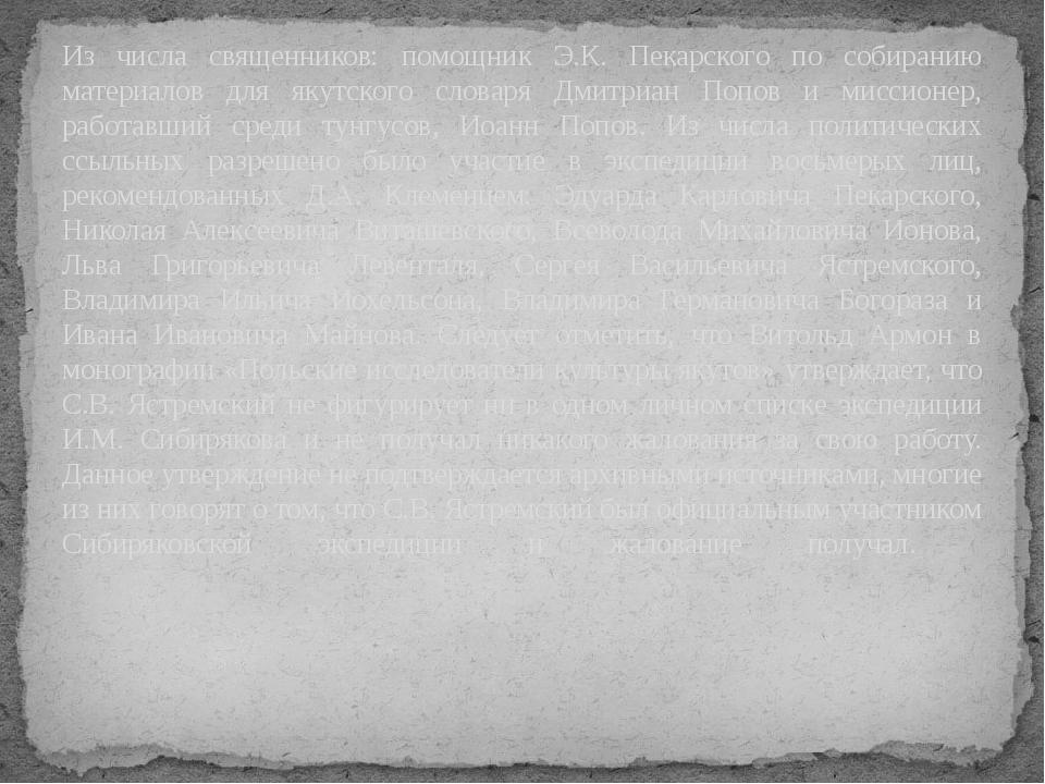 Из числа священников: помощник Э.К. Пекарского по собиранию материалов для як...