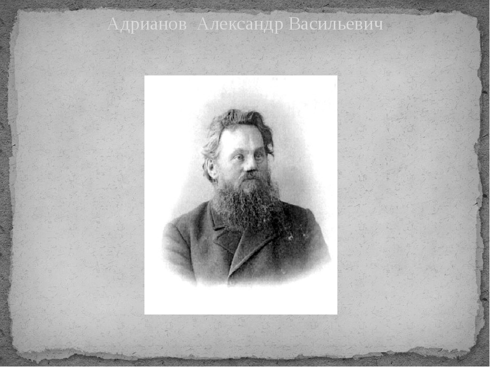 Адрианов Александр Васильевич