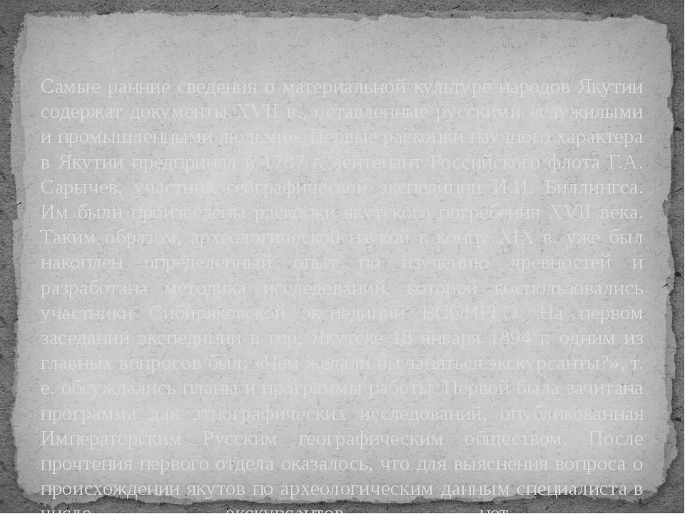 Самые ранние сведения о материальной культуре народов Якутии содержат докум...