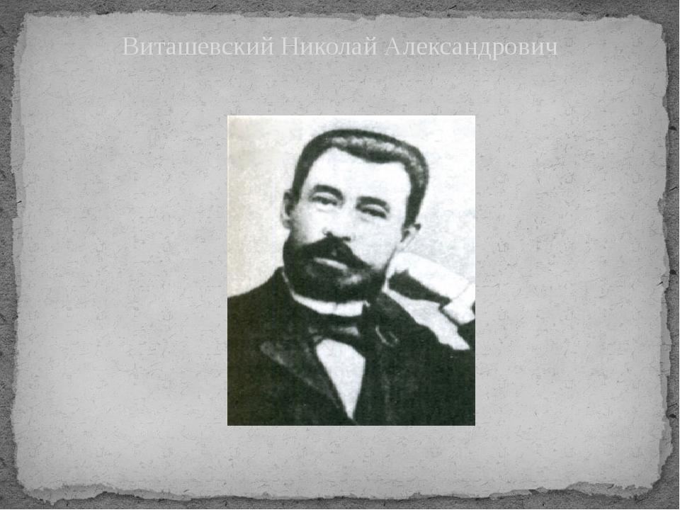 Виташевский Николай Александрович