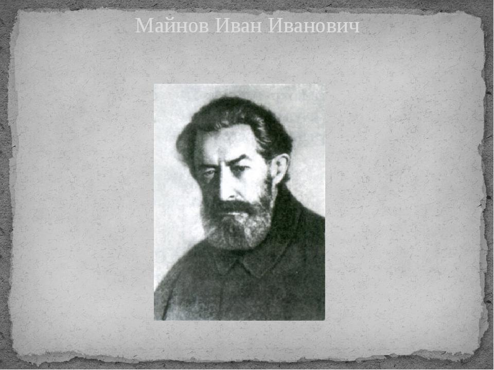 Майнов Иван Иванович