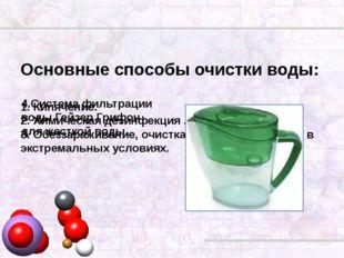 Основные способы очистки воды: 1. Кипячение. 2. Химическая дезинфекция . 3.