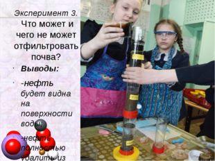 Эксперимент 3. Что может и чего не может отфильтровать почва? Выводы: -нефть