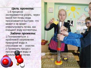 Цель проекта: 1.В процессе экспериментов узнать, через какой тип почвы вода п