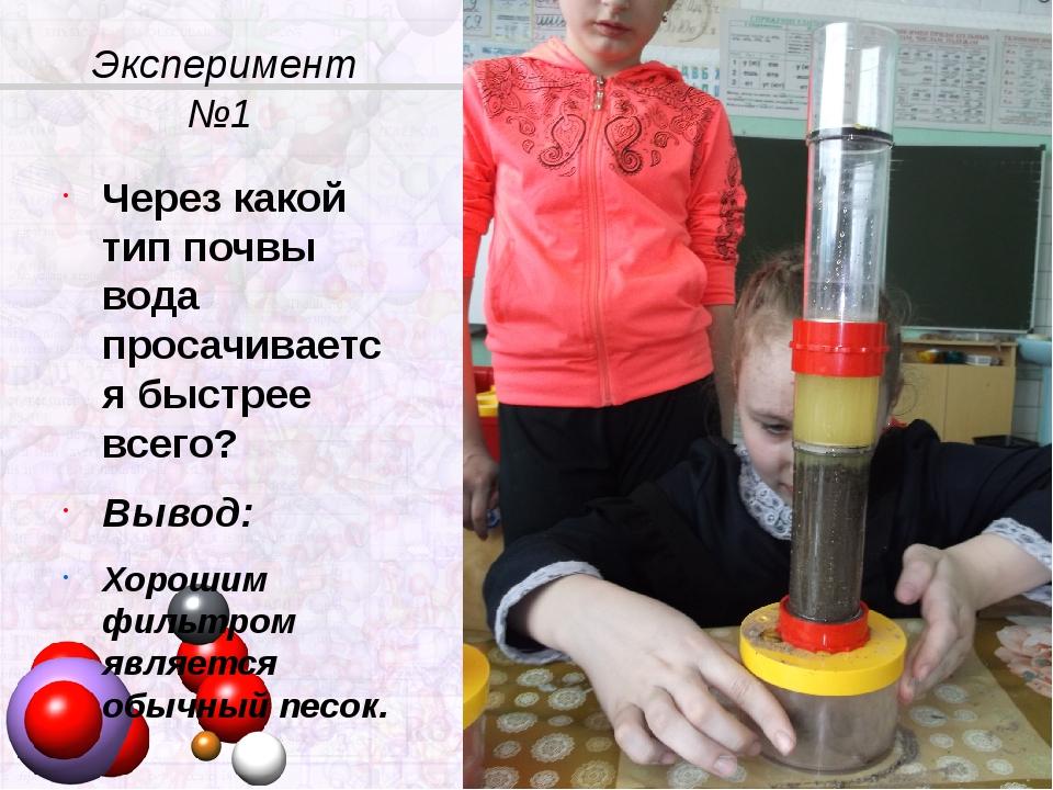 Эксперимент №1 Через какой тип почвы вода просачивается быстрее всего? Вывод:...